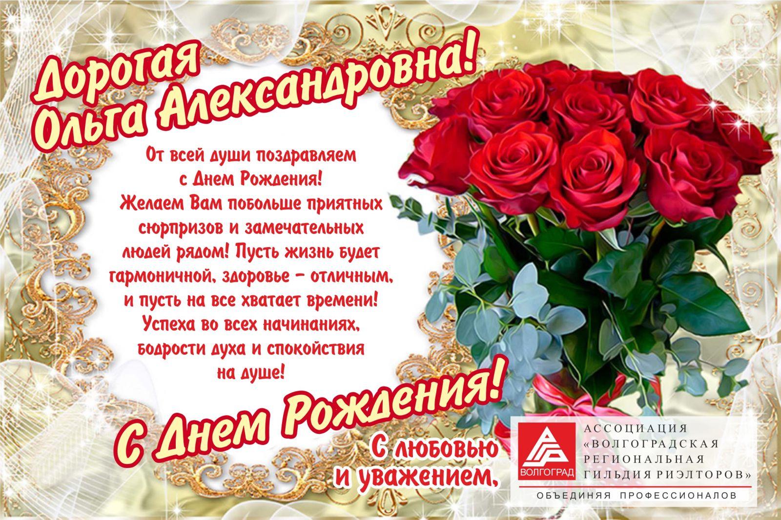 Поздравления с днем рождения 1781 поздравление 48