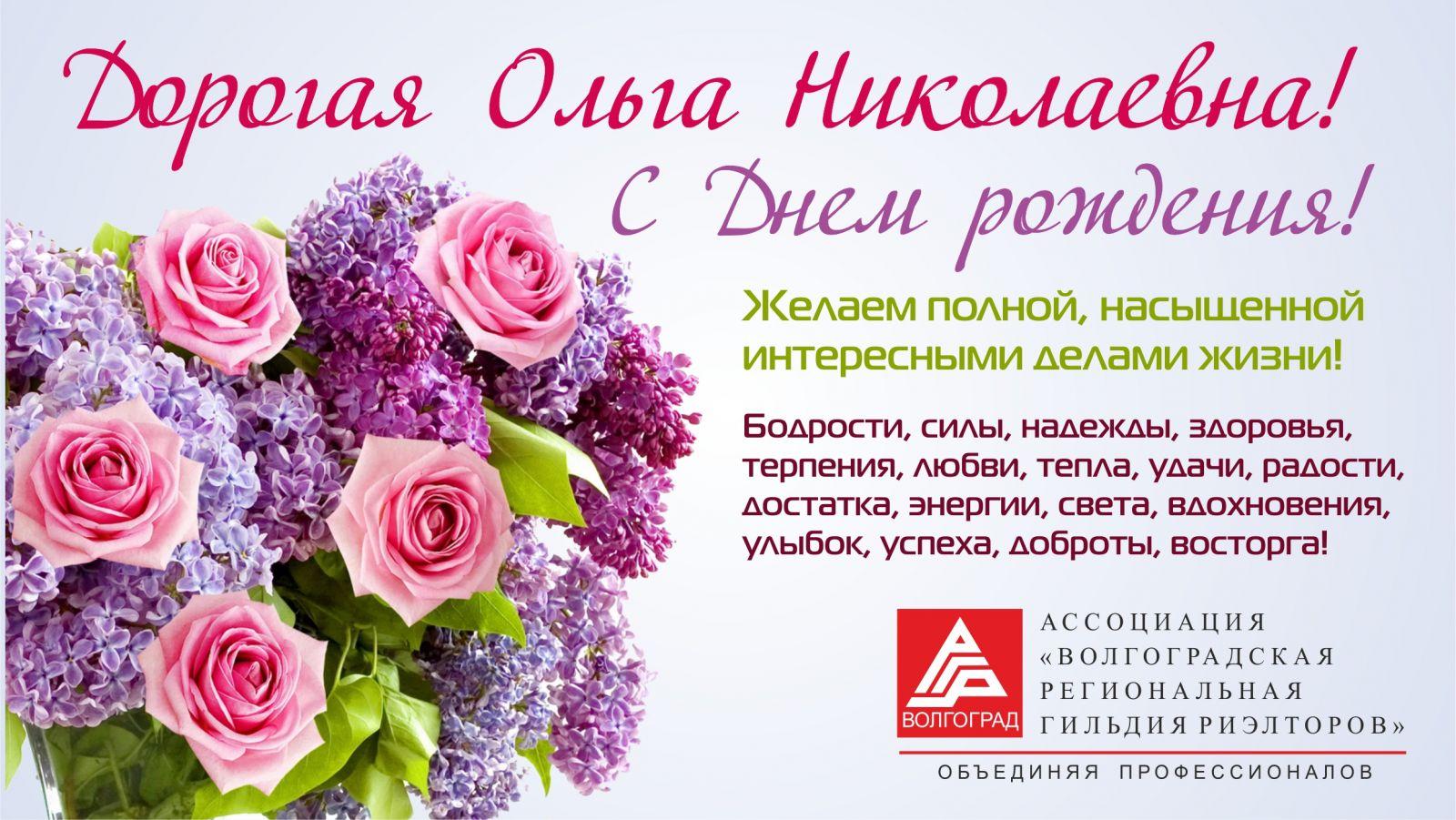 Поздравления для николаевны